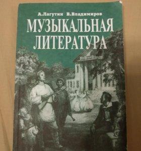 Музыкальная литературе, Лагутин, Владимиров