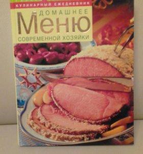 Большая кулинарная книга.