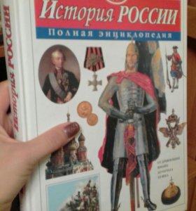 Энциклопедия по истории