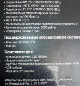Wifi роутер теле2.