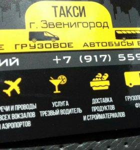 Услуги такси, грузоперевозки, автобусы в аренду.
