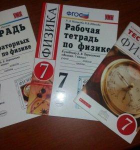 Физика 7 класс Перышкин раб. тетрадь, лабор.,тест