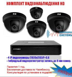 IP видеокамеры HD, видеонаблюдение, монтаж