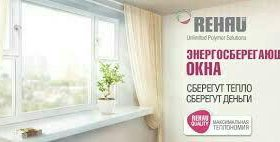 Окна REXAU