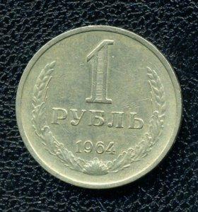 Монета СССР 1 рубль 1964 г.