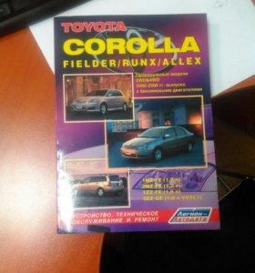 Книга Corolla fielder