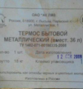 Термос бытовой металический 36 литров ( военный)
