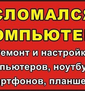 Ремонт ПК,ноутбуков 24 часа