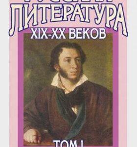 Бугров. Русская литература 19-20 веков в 2 т. 2017
