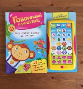 Книга-планшет  развивающий