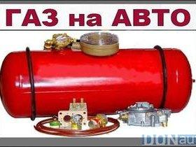 газ.оборудование
