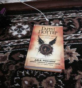 Книга Гарри Поттер(8-ая часть)