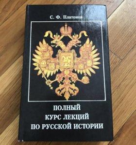 Курс лекций по русской истории