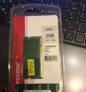 Оперативная память ддр 2 для ноутбука
