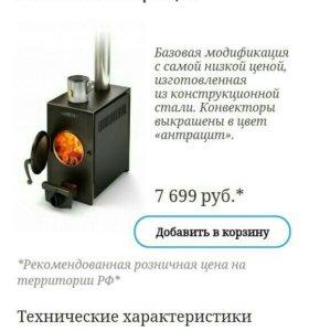 Портативная печь Авоська антрацит