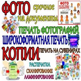 Фото-Копи-Центр