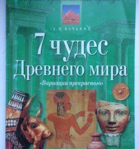 7 чудес древнего мира А.М. Вачьянц
