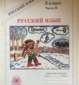 Рабочая тетрадь Русский язык, 5 класс 2 часть