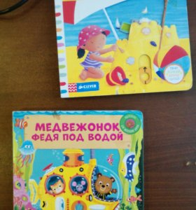 Книги для детей с выдвижными окошками б.у
