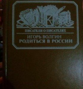 книги Игорь Волгин родиться в россии 20 книг