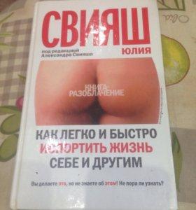 Книга Юлии СВИЯШ