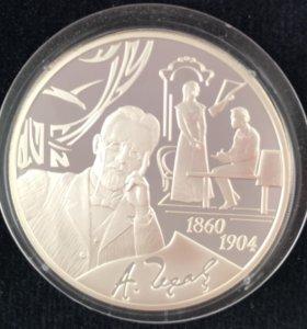 3 рубля. 150-летие со дня рождения А.П. Чехова.