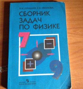 Сборник задач по физике 7-9 класс В. И. Лукашик