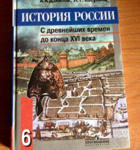 История России 6 класс А.А. Данилов Л. Г. Косулин