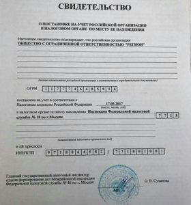 Продам ООО без р/с.
