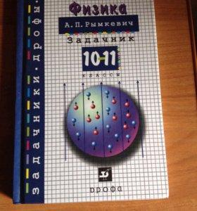 Физика задачник 10-11 класс А. П. Рымкевич
