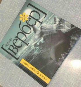 Книга Путешествий. Бернар Вербер.