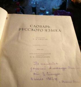 Словарь русского языка, С.И.Ожегова