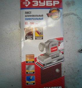 Шлифовальный лист для шлифованой машины.