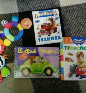 Детские игрушки и книжки