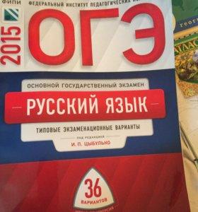 Огэ русский язык . Новая