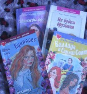 романы для подростков