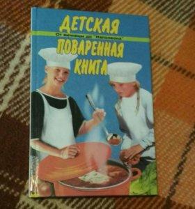 Детская поваренная книга