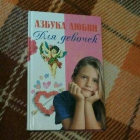 Азбука любви для девочек