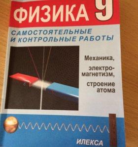 Физика 9 класс