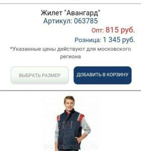 "Жилет ""Авангард"" новый"