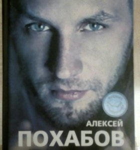 книга Алексей Похабов изотерика