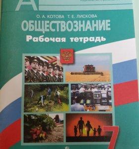Обществознание Рабочая тетрадь 7 класс О.А.Котова