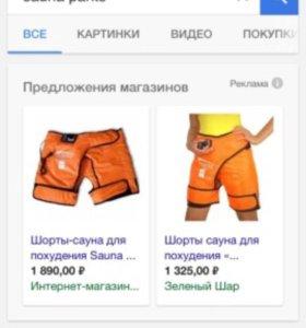 Для похудения штаны