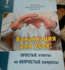 """Медецинская новая книга""""Вакцинация для всех"""""""