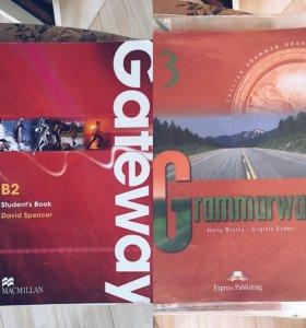 Grammarway 3 и Gateway B2 учебники по английскому