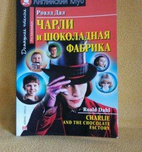 Книга по-английски