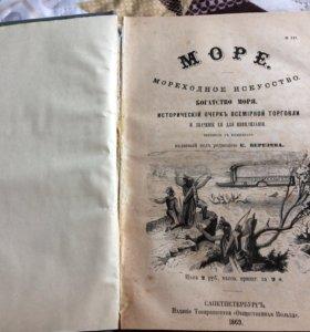 Старинная книга(1863)