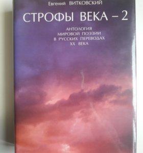Строфы века -2 Витковский Евгений