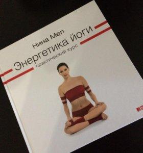Новая Книга Энергетика йоги
