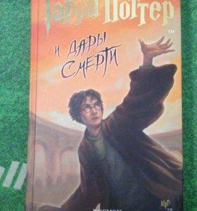 Гарри Поттер дары смерти
